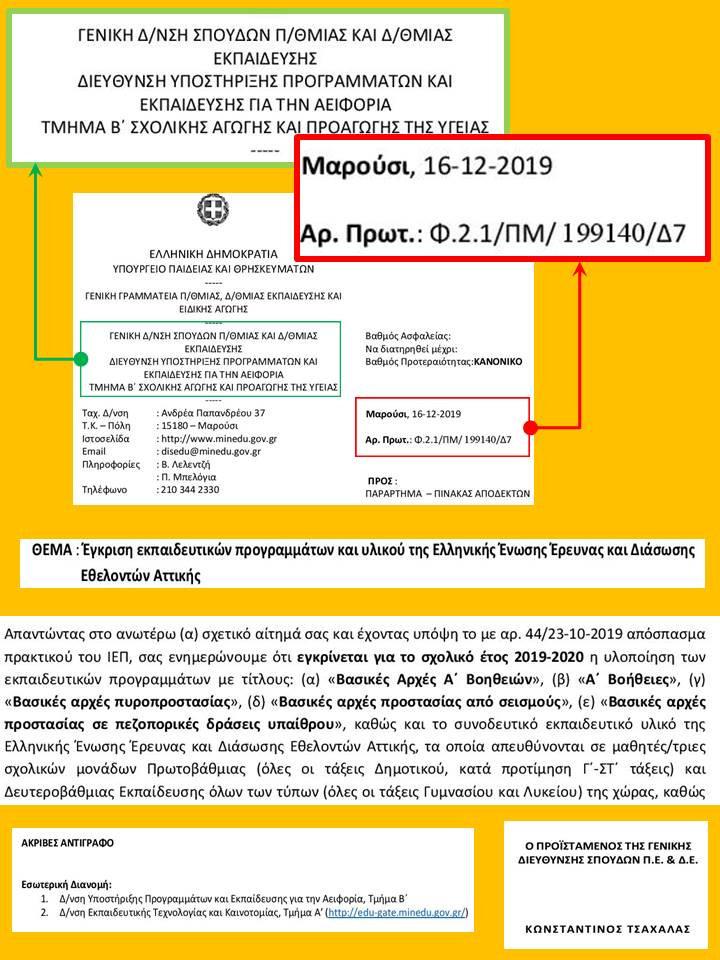 εγκριση κολαζ 2019-20.jpg