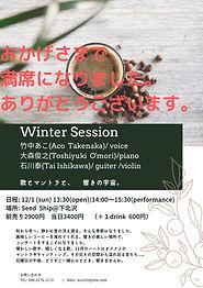 Winter Session満席.jpg