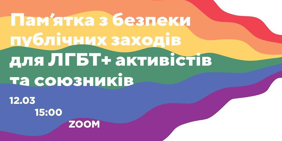 Презентація пам'ятки з безпеки публічних заходів для ЛГБТІ