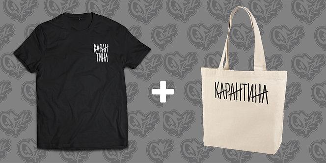 """""""Karantina"""" Tote Bag + T-shirt"""