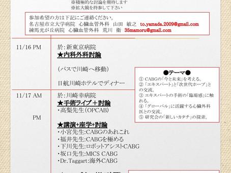 『高梨塾〜CABG編〜』Produced by TERUMO