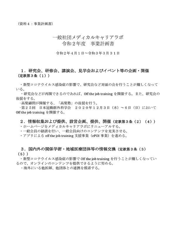 令和2度事業計画書HP用.jpg