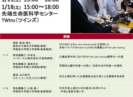 第9回早稲田心臓外科塾