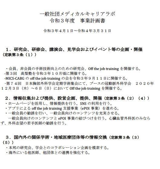 R3事業計画書.jpeg