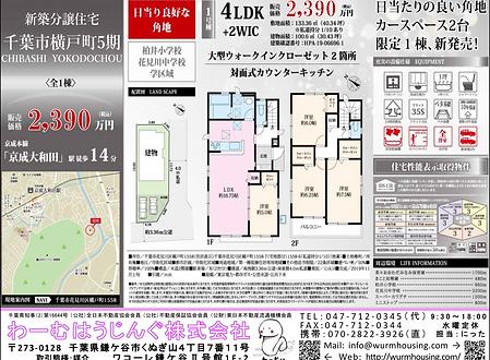 横戸町(2390).png