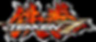 1200px-Tekken_7_Logo.svg.png