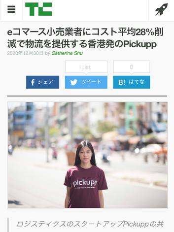 コマース小売業者にコスト平均28%削減で物流o提供する香港発のPickupp