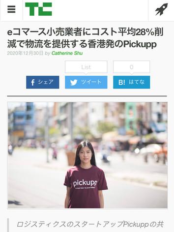 コマース小売業者にコスト平均28%削減で物流を提供する香港発のPickupp