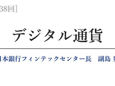 【第38回】デジタル通貨