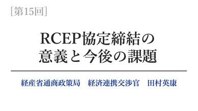 【第15回】RCEP協定締結の意義と今後の課題