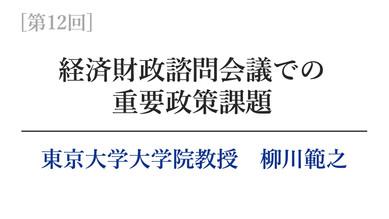 【第12回】経済財政諮問会議