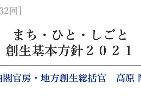 【第32回】地方創生基本方針2021