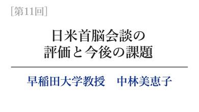 【第11回】日米首脳会談