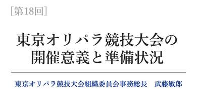 【第18回】東京オリパラ競技大会の開催意義と準備状況