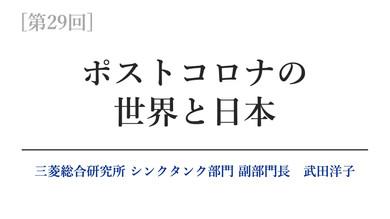【第29回】ポストコロナの世界と日本