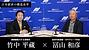 第1回 菅内閣の重要政策課題.jpg