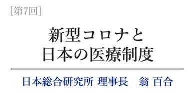 【第7回】新型コロナと日本の医療制度
