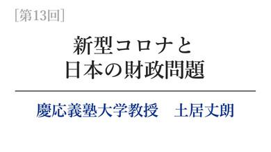 【第13回】新型コロナと日本の財政問題