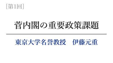 【第1回】菅内閣の重要政策課題