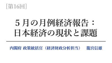 【第16回】5月の月例経済報告:日本経済の現状と課題