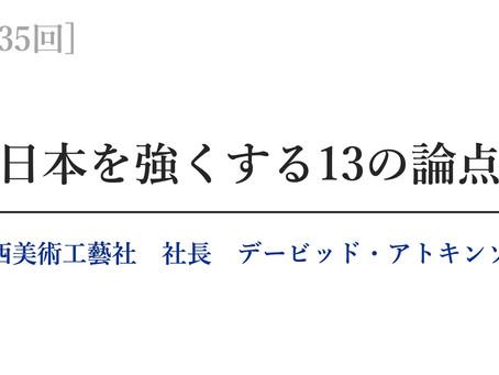 【第35回】日本を強くする13の論点