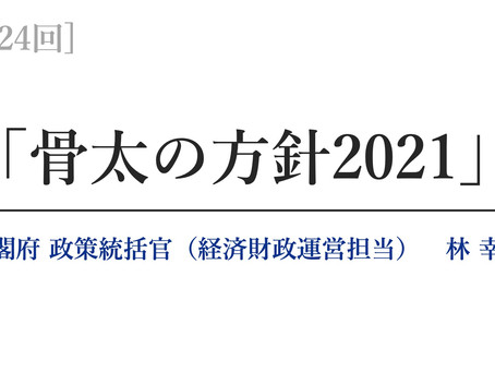 【第24回】「骨太の方針2021」