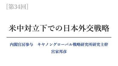 【第34回】米中対立下での日本外交戦略
