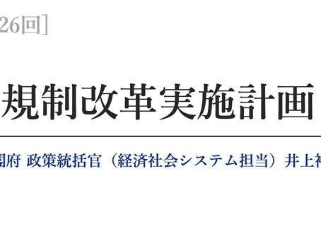 【第26回】規制改革実施計画