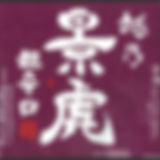 新潟_109諸橋酒造 越乃景虎 超辛口 普通酒.jpg