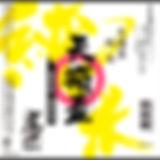 032-天領盃酒造-純米酒.jpg