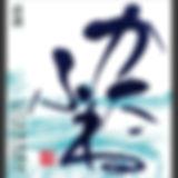075-竹田酒造店-かたふね.jpg
