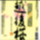 007-越後桜.jpg
