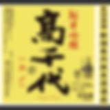 106-高千代-純米吟醸-一本〆.jpg