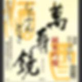 036-マスカガミ-じぶんどき.jpg