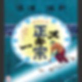 70_武蔵野酒造_スキー正宗.jpg