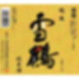 086-田原酒造-雪鶴-純米.jpeg