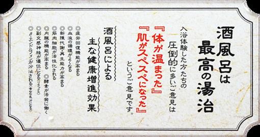 onsen_info1.png