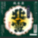 033-北雪酒造-純米.jpg