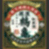 025-越後鶴亀.jpg