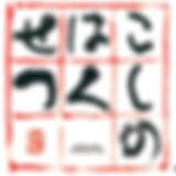 029-弥彦酒造-こしのはくせつ.jpg