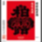 038-柏露酒造-柏露-特別純米.jpg