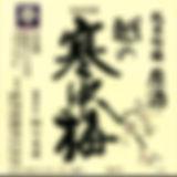 055-新潟銘醸-越の寒中梅-原酒.jpg