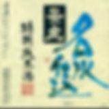 046-諸橋酒造-越乃景虎-名水仕込.jpg