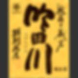 078-代々菊酒造-吟田川-特別純米酒.jpg