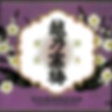 016-石本酒造-吟醸-特撰.jpg