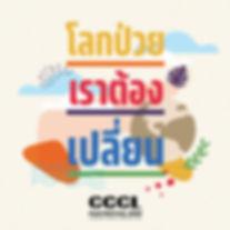 CCCL-004.jpg