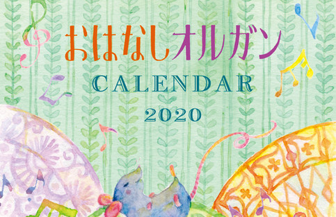 calendar_nezumi_hyoushi.jpg