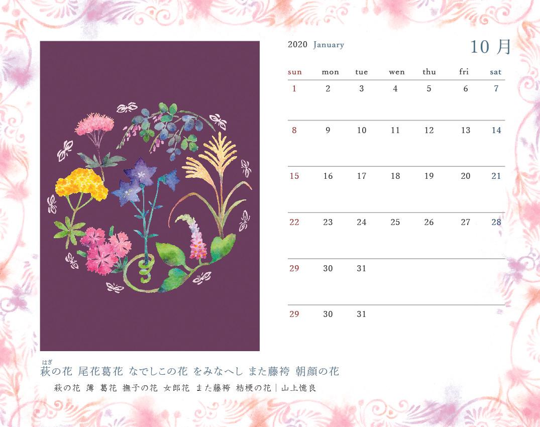 manyou_calendar_010.jpg