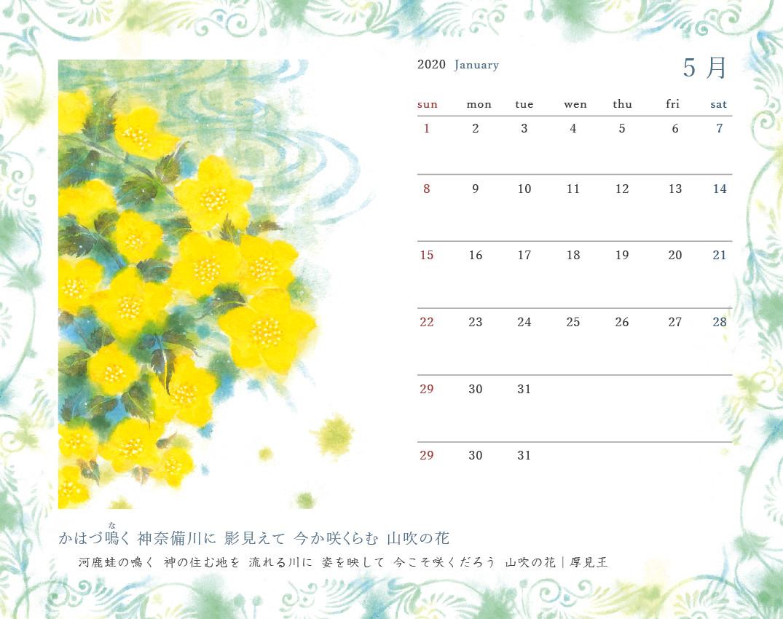 manyou_calendar_05.jpg