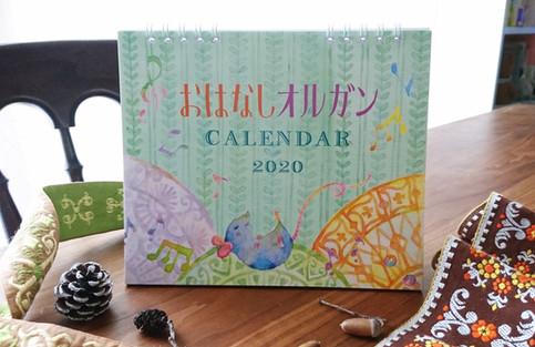 デザイナーズ卓上カレンダー2020『おはなしオルガン』